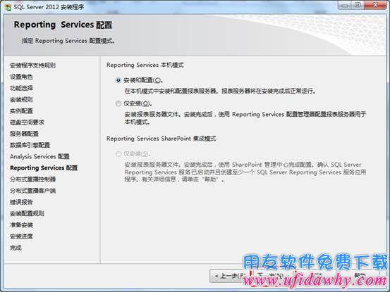 用友Sql server2012数据库免费下载地址及安装教程 用友下载 第23张