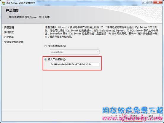用友Sql server2012数据库免费下载地址及安装教程 用友下载 第8张