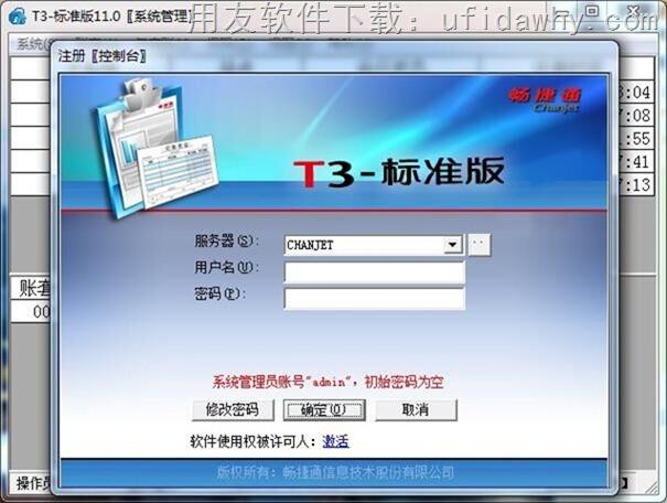 用友通T3标准版11.0财务软件免费试用版下载地址 用友T3 第7张