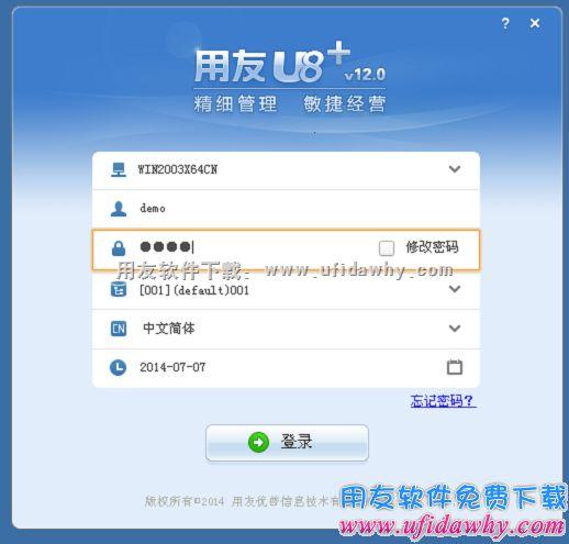用友U8+V12.0免费试用版下载及安装教程_用友U8v12.0安装金盘 用友U8 第28张