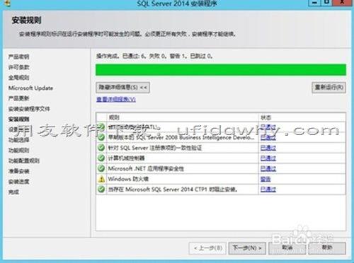 用友SQL Server 2014数据库免费下载地址和安装教程 用友下载 第6张