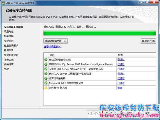 用友Sql server2012数据库免费下载地址及安装教程 用友下载 第15张