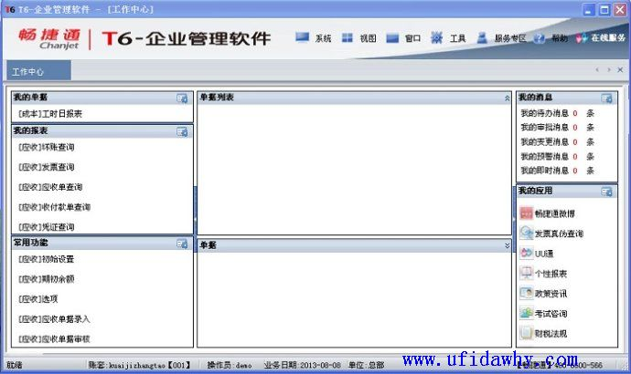 用友T6V6.0all in one企业管理软件免费试用版下载地址