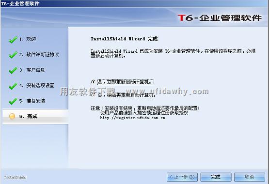 用友T6V6.2plus1企业管理软件免费试用版下载地址 用友T6 第10张