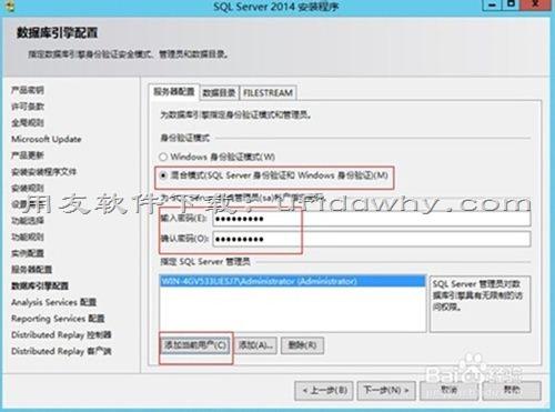 用友SQL Server 2014数据库免费下载地址和安装教程 用友下载 第12张