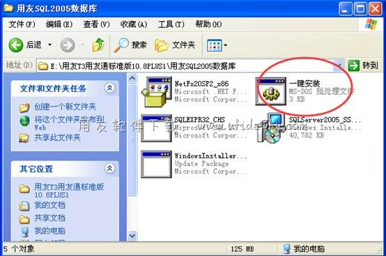 用友T3学习版财务软件免费试用版下载地址及安装教程 用友T3 第2张
