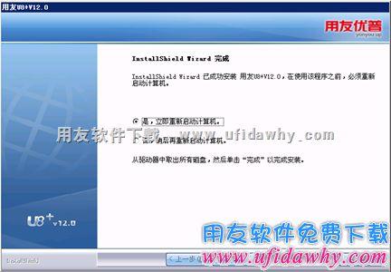 用友U8+V12.0免费试用版下载及安装教程_用友U8v12.0安装金盘 用友U8 第22张