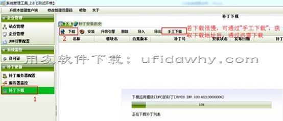 用友U9V2.8ERP系统免费试用版下载地址与安装教程 用友U9 第14张
