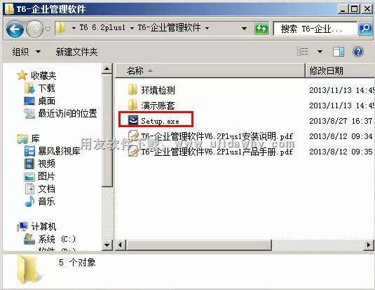 用友T6V6.2plus1企业管理软件免费试用版下载地址 用友T6 第3张