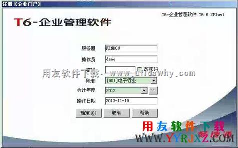 用友T6V6.2plus1企业管理软件免费试用版下载地址