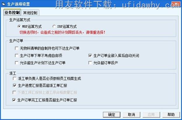 用友T6V6.5企业管理软件免费试用版下载地址 用友T6 第8张