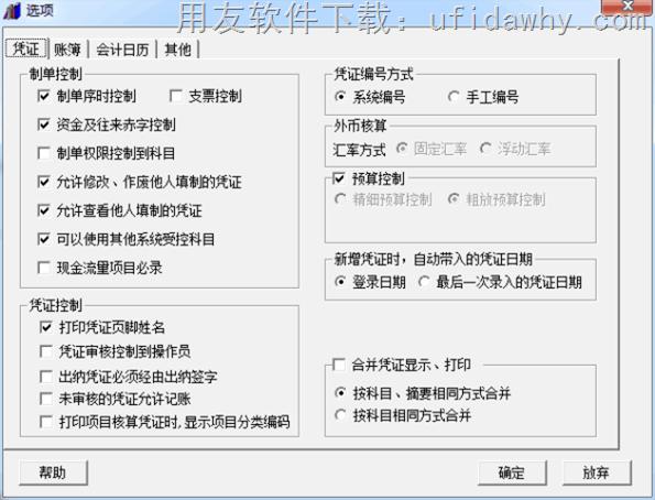 用友通T3标准版11.0财务软件免费试用版下载地址 用友T3 第4张
