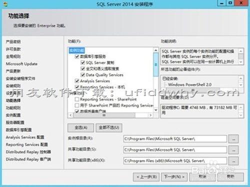 用友SQL Server 2014数据库免费下载地址和安装教程 用友下载 第8张