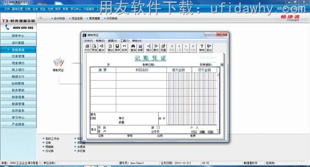 用友T3财务通普及版V11.0财务软件免费试用版下载 用友T3 第4张