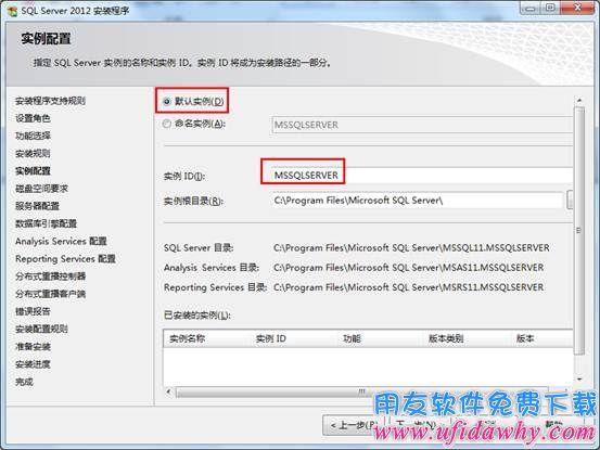 用友Sql server2012数据库免费下载地址及安装教程 用友下载 第18张
