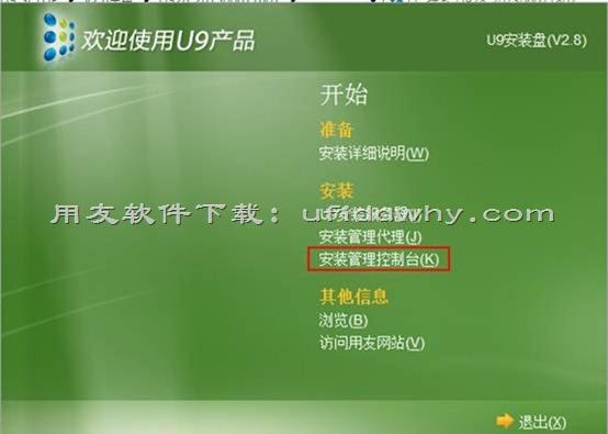 用友U9V2.8ERP系统免费试用版下载地址与安装教程 用友U9 第5张