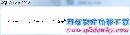 用友Sql server2012数据库免费下载地址及安装教程 用友下载 第5张