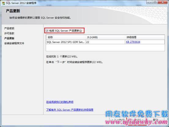 用友Sql server2012数据库免费下载地址及安装教程 用友下载 第10张
