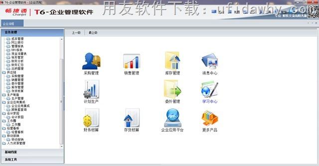 用友T6V6.3企业管理软件免费试用版下载地址 用友T6 第3张