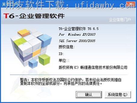 用友T6V6.5企业管理软件免费试用版下载地址 用友T6 第5张