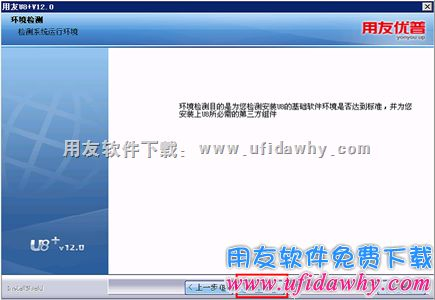 用友U8+V12.0免费试用版下载及安装教程_用友U8v12.0安装金盘 用友U8 第17张