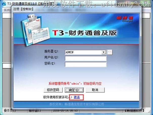 用友T3财务通普及版V11.0财务软件免费试用版下载