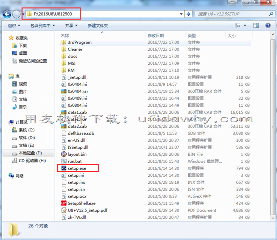 用友U8+v12.5安装教程_用友u8erp软件安装步骤图文教程 用友安装教程 第1张