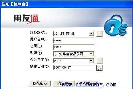 用友通T3财务通普及版10.3财务软件免费试用版下载地址