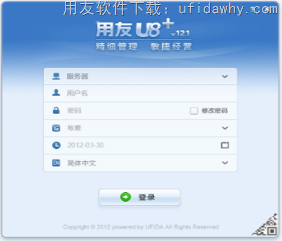 用友U8+V12.1免费试用版下载地址_用友U8+V12.1ERP安装金盘