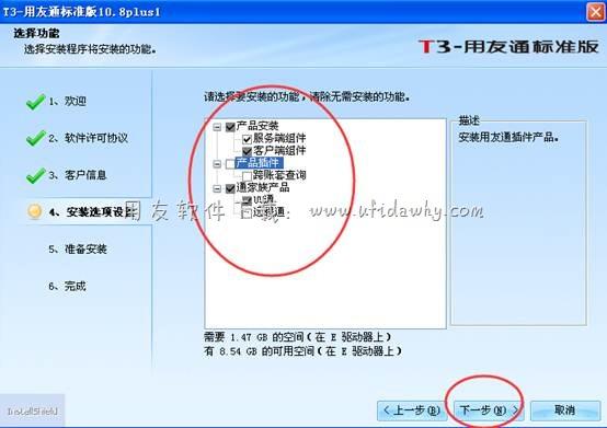 用友T3学习版财务软件免费试用版下载地址及安装教程 用友T3 第13张