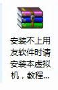 怎么安装虚拟机_安装不了用友软件时安装虚拟机的步骤 用友安装教程 第1张