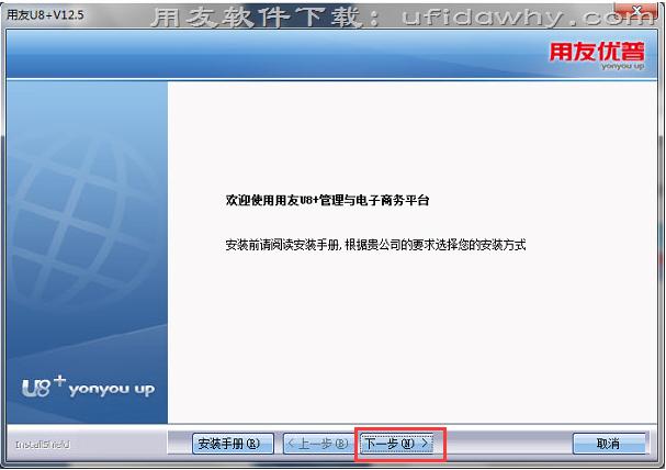 用友U8+v12.5安装教程_用友u8erp软件安装步骤图文教程 用友安装教程 第2张