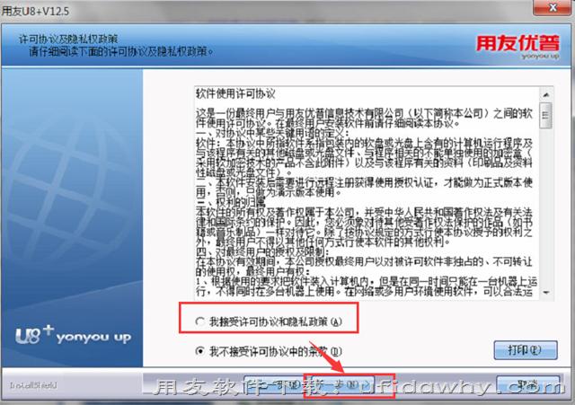 用友U8+v12.5安装教程_用友u8erp软件安装步骤图文教程 用友安装教程 第3张