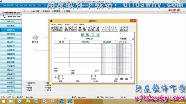 用友T3财务软件WIN8.1系统专版免费下载地址