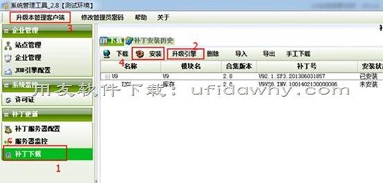 用友U9V2.8ERP系统免费试用版下载地址与安装教程 用友U9 第15张