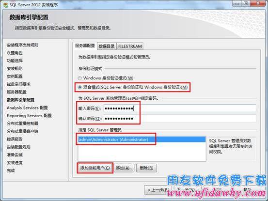 用友Sql server2012数据库免费下载地址及安装教程 用友下载 第21张
