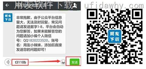 用友通T3标准版11.0财务软件免费试用版下载地址 用友T3 第3张