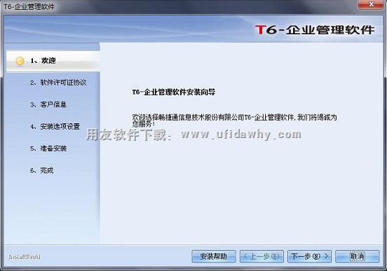 用友T6V6.2plus1企业管理软件免费试用版下载地址 用友T6 第4张