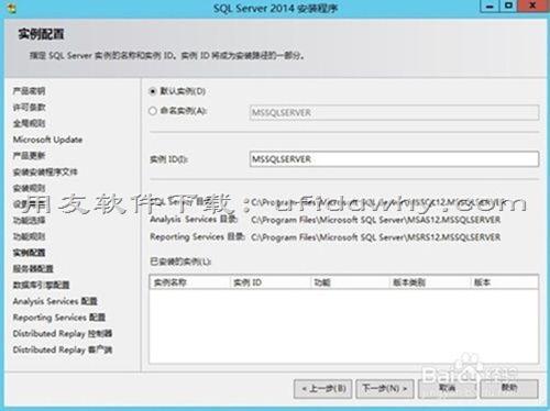 用友SQL Server 2014数据库免费下载地址和安装教程 用友下载 第10张