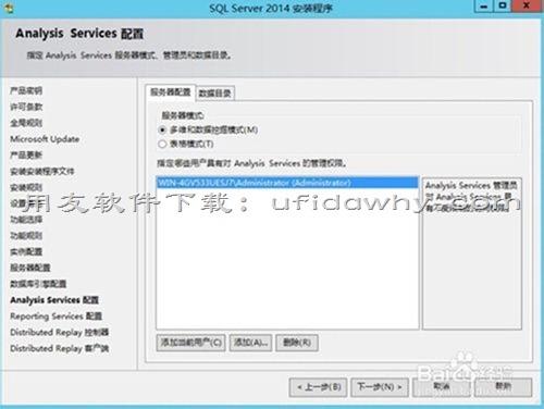 用友SQL Server 2014数据库免费下载地址和安装教程 用友下载 第13张