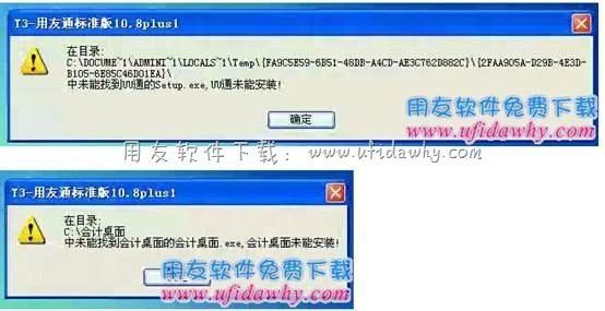 用友T3学习版财务软件免费试用版下载地址及安装教程 用友T3 第14张