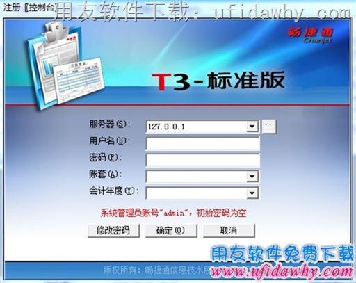 用友通T3标准版10.9财务软件免费试用版下载地址