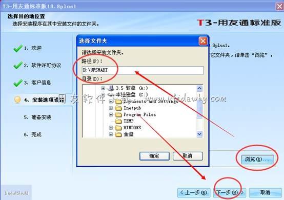 用友T3学习版财务软件免费试用版下载地址及安装教程 用友T3 第12张