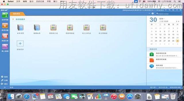 用友U8+V12.1免费试用版下载地址_用友U8+V12.1ERP安装金盘 用友U8 第4张