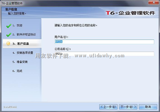 用友T6V6.2plus1企业管理软件免费试用版下载地址 用友T6 第6张