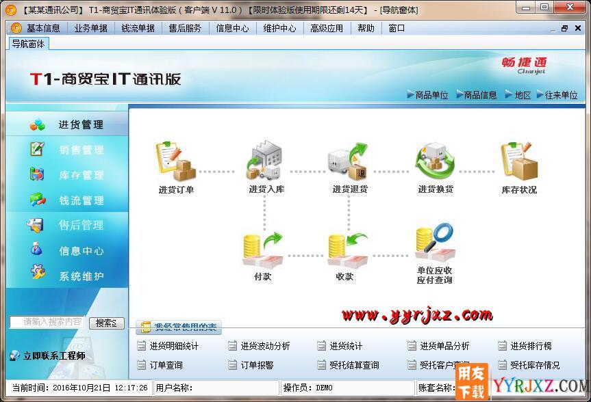 用友T1商贸宝IT通讯版V11.0标准版免费试用版下载地址
