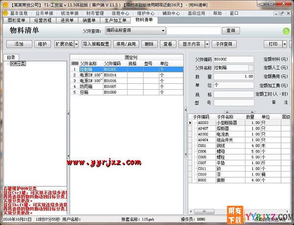 用友T1工贸宝V11.5免费试用版下载地址 用友T1 第3张