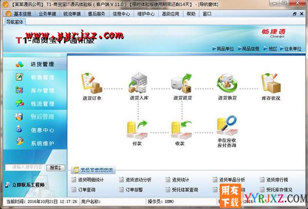 用友T1商贸宝IT通讯版V11.0普及版免费试用版下载地址