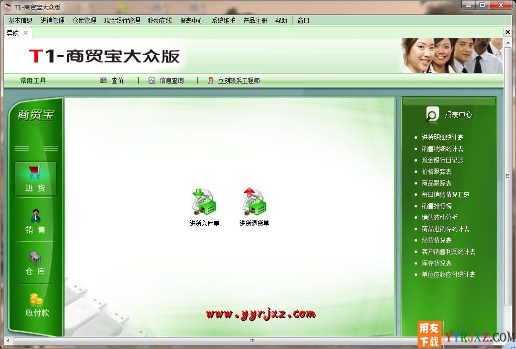 用友T1商贸宝大众版V11.5免费试用版下载地址