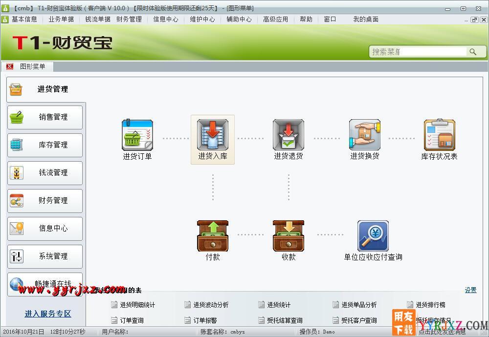 用友T1财贸宝V11.0财务进销存软件免费试用版下载地址